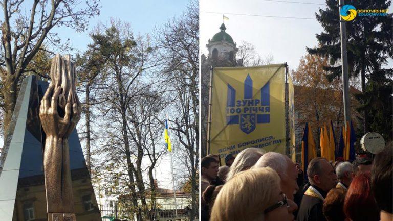 У Львові пройдуть заходи до 101-ї річниці утворення Західноукраїнської Народної Республіки