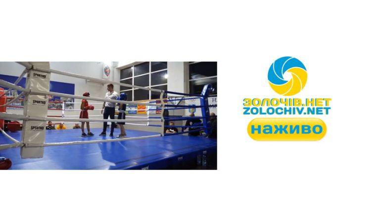 Наживо: першість відділення Золочівської ДЮСШ з боксу