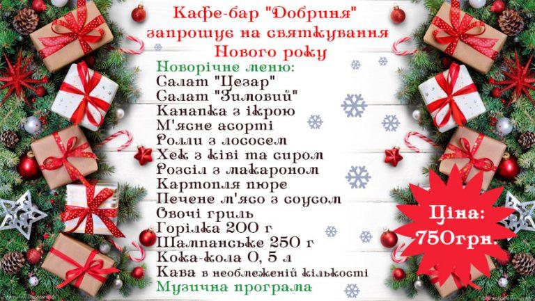 """Кафе-бар """"Добриня"""" запрошує на святкування Нового року"""
