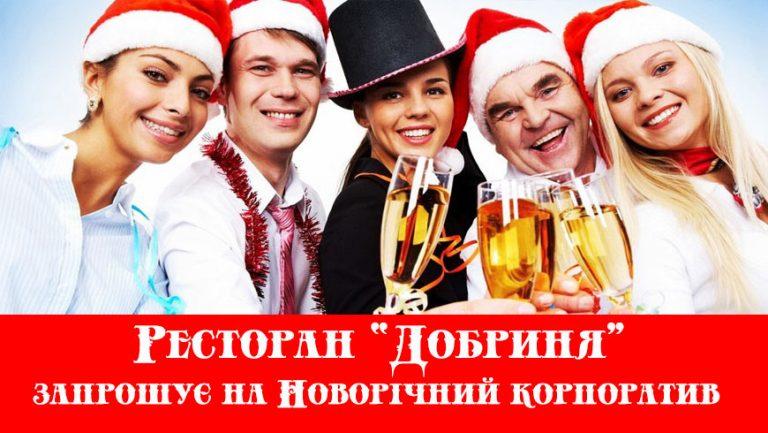 """Ресторан """"Добриня"""" запрошує на корпоратив 28 грудня"""