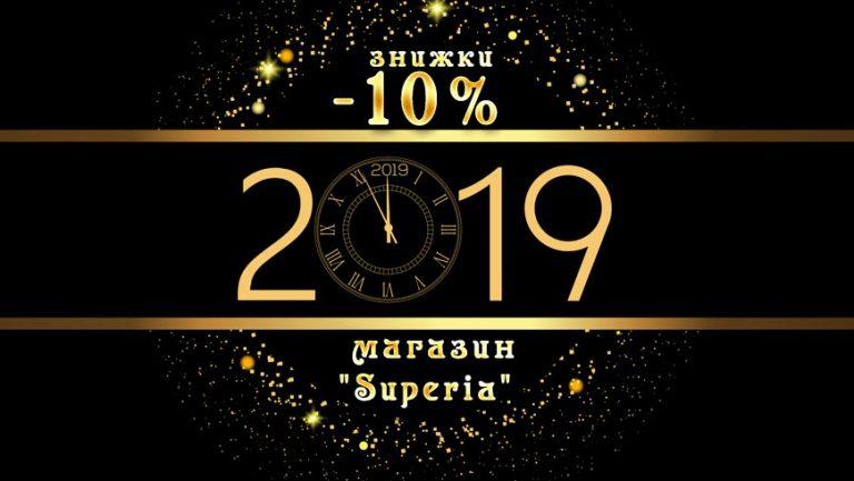 """Магазин """"Superia"""" пропонує знижки на взуття -10%"""