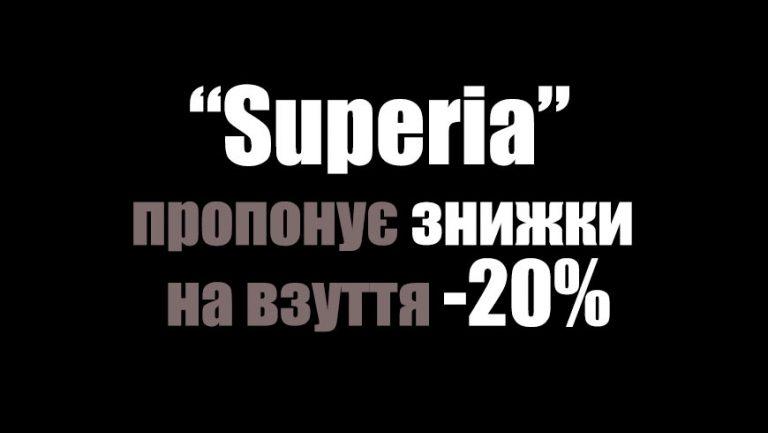 """Магазин """"Superia"""" пропонує знижки на взуття -20%"""