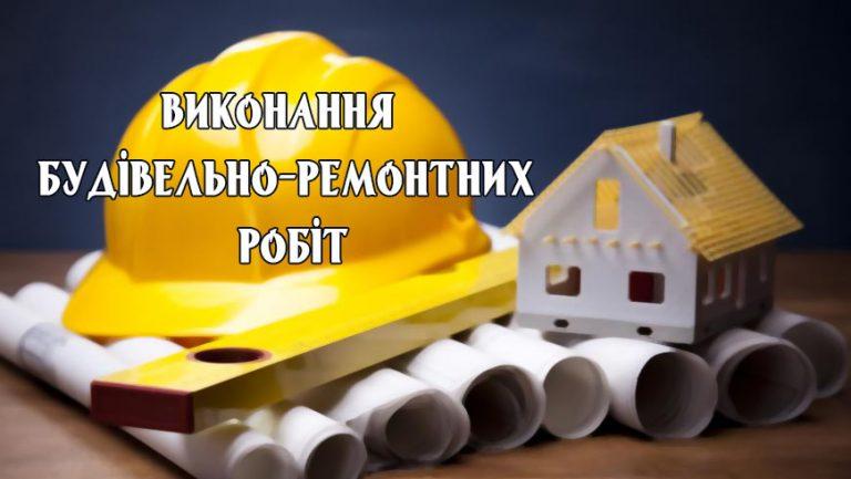 Майстри виконають будівельні роботи усіх видів та складностей