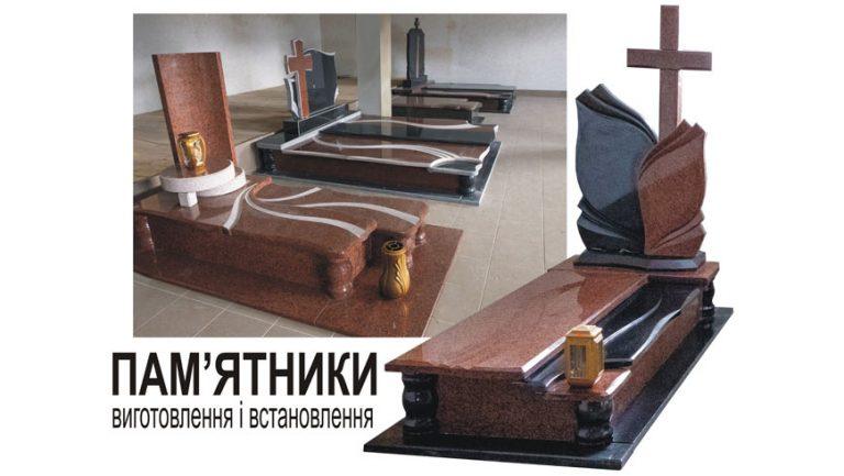 Запрошують на виставку-продаж гранітних пам'ятників