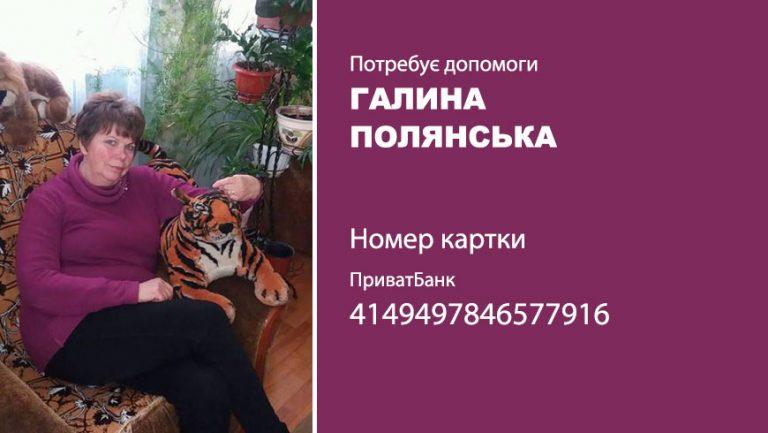 Вашої допомоги потребує Галина Полянська