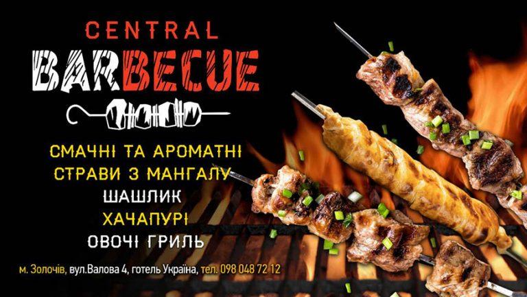 Central BarBecue – смачні та ароматні страви з мангалу