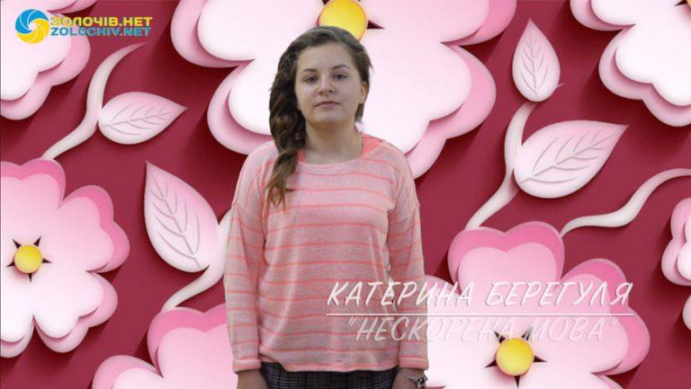 "Творчі рядки | Катерина Берегуля: ""Нескорена мова"""