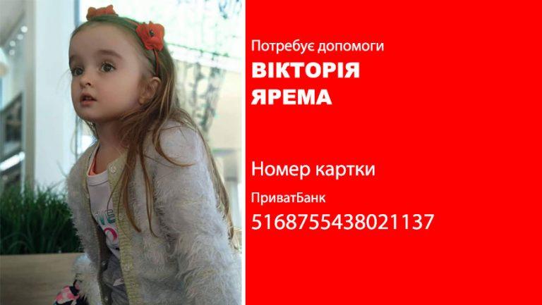 Вашої допомоги потребує Вікторія Ярема