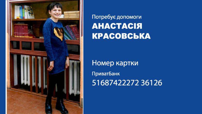 Вашої допомоги потребує Анастасія Красовська