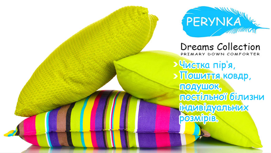 """Салон """"PERYNKA"""" - чистка пір'я, пошиття ковдр, подушок"""