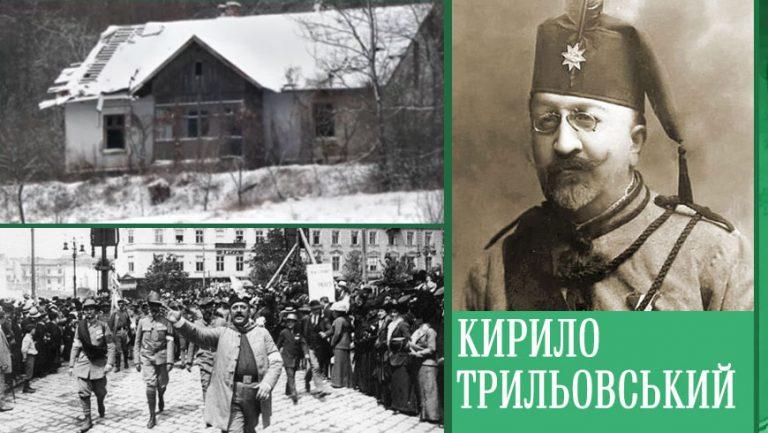 Виділено кошти на відновлення будинку Кирила Трильовського у Золочівському районі