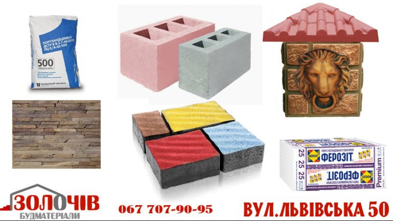 Продається цемент, будівельні блоки, бруківка  та бетонні вироби, пінопласт та природній камінь