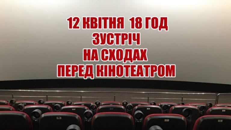 Вільний мікрофон: хто хоче, щоб працював кінотеатр приходьте на сходи