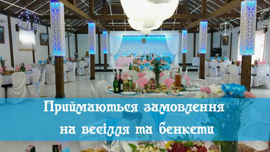 весілля та бенкети