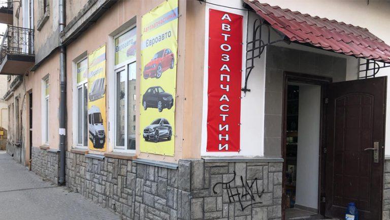"""Магазин автозапчастини """"Євроавто"""""""