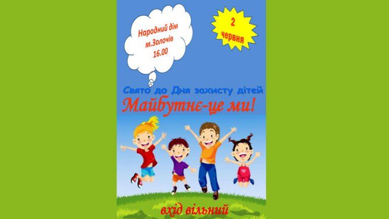 У Золочівському РНД відбудеться свято до Дня захисту дітей