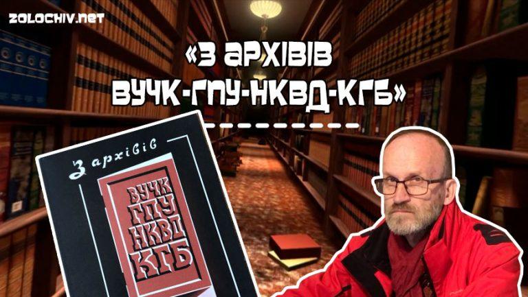 Актуальна книга: «З архівів ВУЧК–ГПУ–НКВД–КГБ»