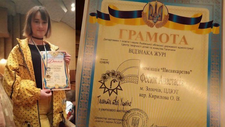 Діти із Золочева зайняли призові місця на конкурсі за писанкарство