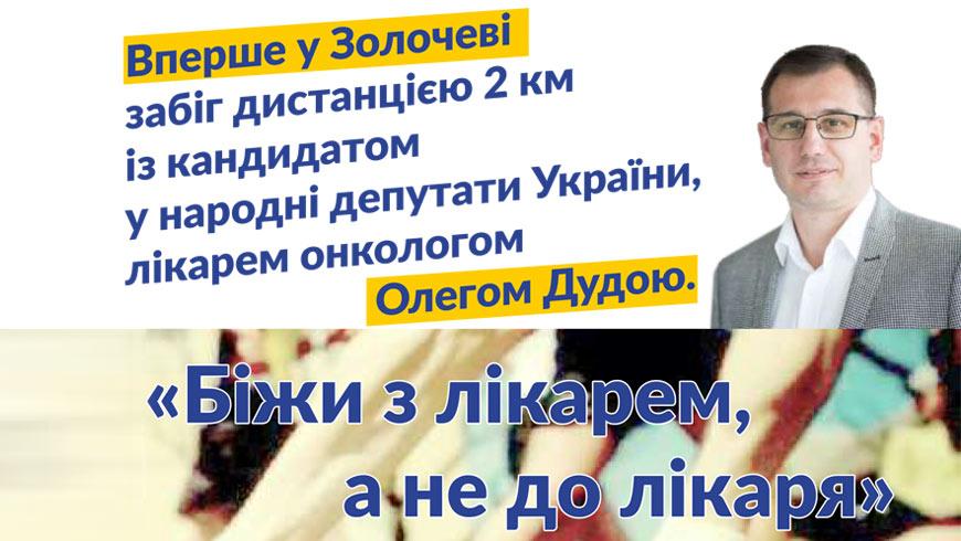 Олег Дуда