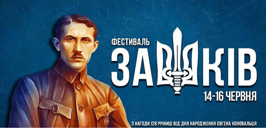 Фестиваль Зашків