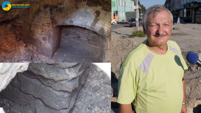 Історична знахідка: які таємниці ховає Золочів під землею? (відео)