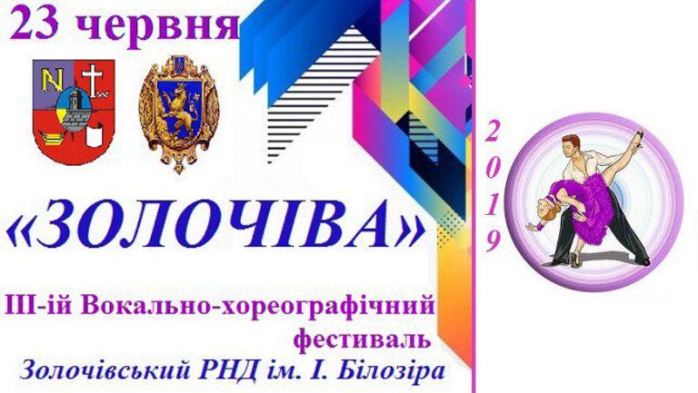 Відбудеться ІІІ-й щорічний Вокально-хореографічний фестиваль «ЗОЛОЧІВА»
