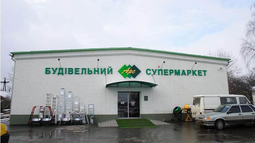 """Будівельний супермаркет """"АРС"""" м. Золочів"""