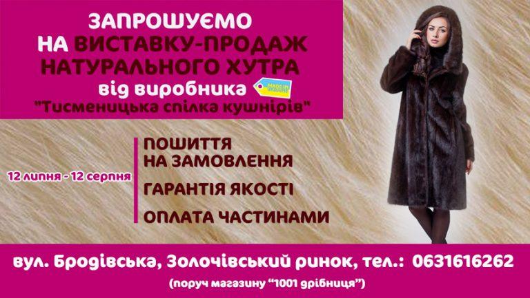 У Золочеві пройде виставка-продаж натурального хутра
