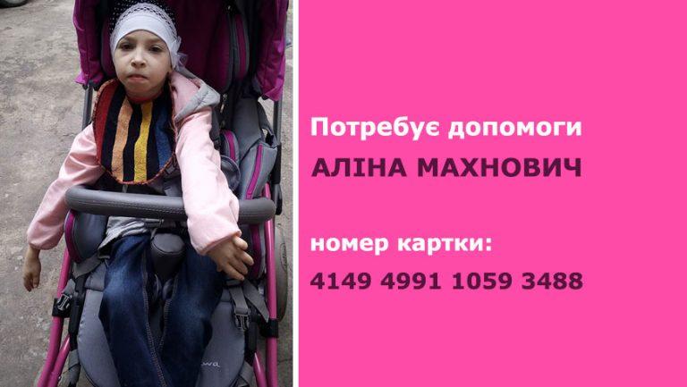 Вашої допомоги потребує Аліна Махнович