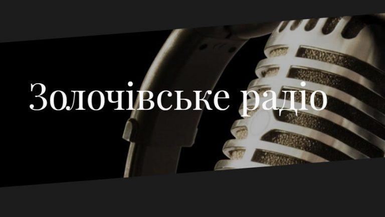 Золочів радіо