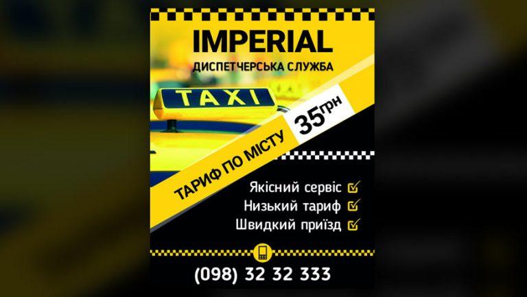 У Золочеві запрацювала диспетчерська служба IMPERIAL TAXI