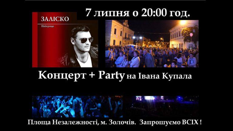 У Золочеві відбудеться концерт та дискотека на Івана Купала