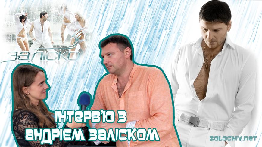 Андрій Залізко