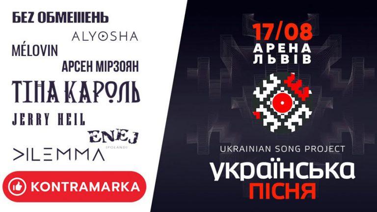 Ukrainian Song Project 2019 у Львові!
