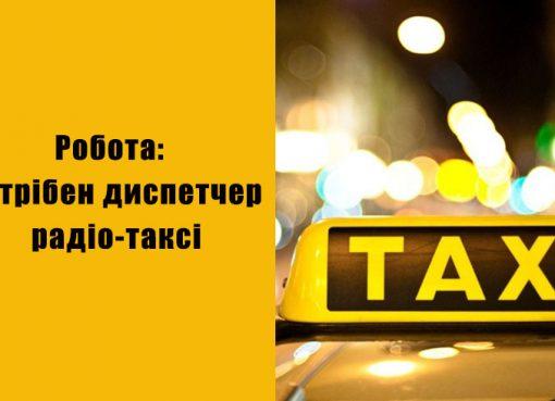 Робота: потрібен диспетчер радіо-таксі