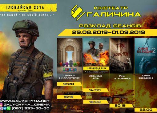"""Афіша кінотеатру """"Галичина"""" у Золочеві"""