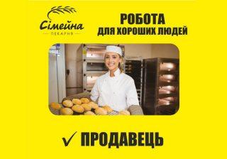 """""""Сімейна пекарня"""" запрошує на роботу продавця"""