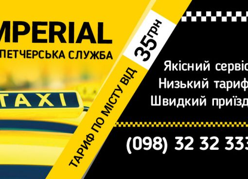 Таксі Золочів