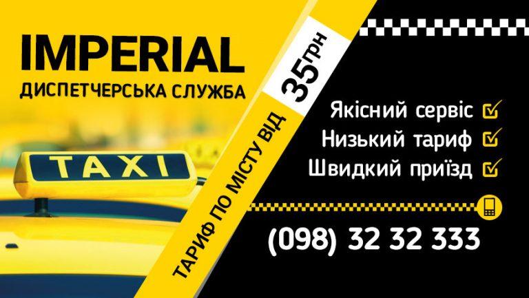 Таксі Золочів:  у службі IMPERIAL TAXI запрацювала бонусна програма