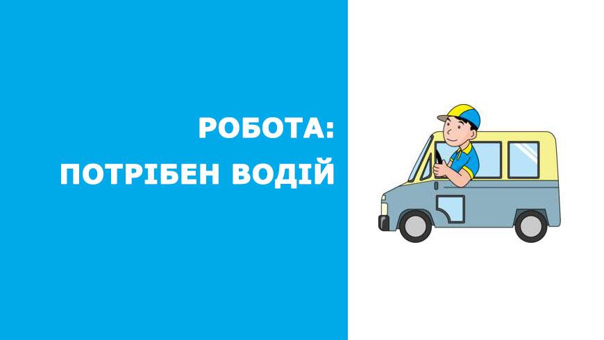 робота: потрібен водій