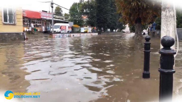 У центрі Золочева затопило вулицю (відео)