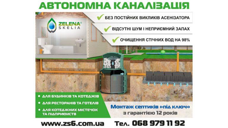 Виробництво і продаж систем автономної каналізації для котеджів та дач