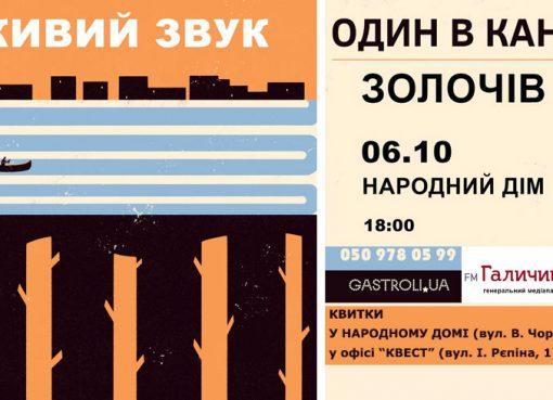"""У Золочеві дасть концерт гурт """"Один в Каное"""""""
