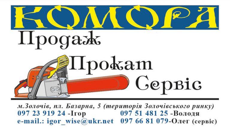 Новинки та акції від магазину КОМОРА. Продаж інструменту