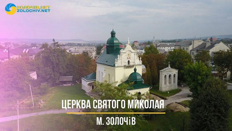 Найстаріша церква Золочева (відео)