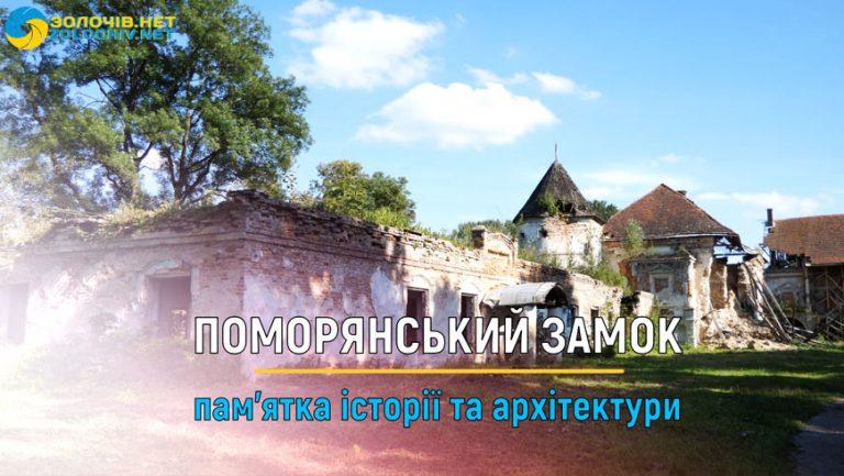 Коротко, що цікаво знати про Поморянський замок (відео)