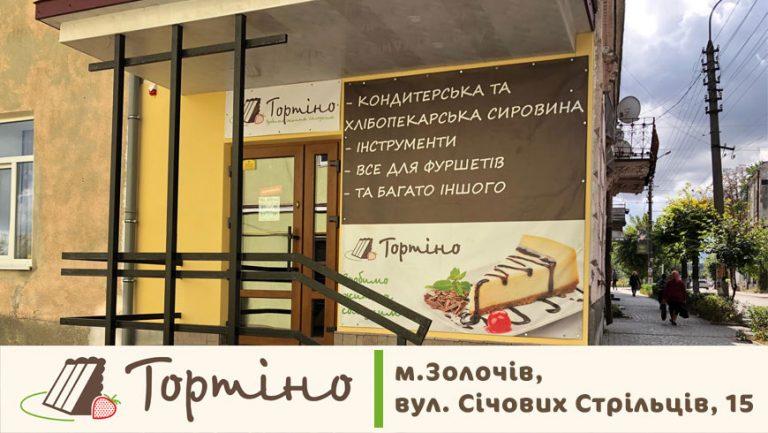 У Золочеві відкривається магазин «Тортіно»