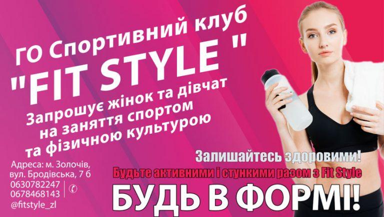 Спортивний клуб «Fit Style» запрошує жінок та дівчат на заняття спортом та фізичною культурою