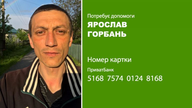 Вашої допомоги потребує Ярослав Горбань