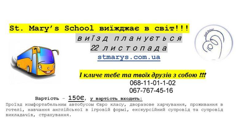 St. Mary's School виїжджає в світ!!!